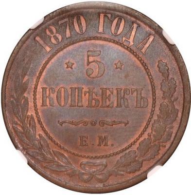 Монета 5 копеек 1870 года Александра II (буквы «ЕМ») - реверс