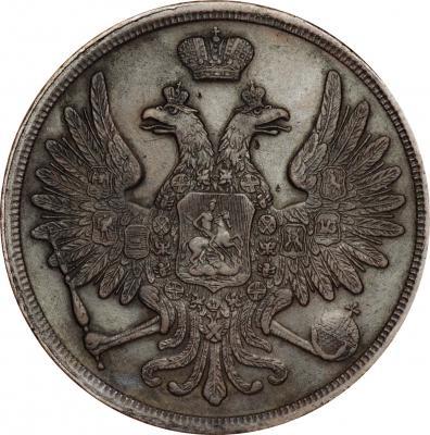 Монета 3 копейки 1859 года Александра II (буквы «ВМ») - аверс