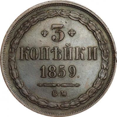 Монета 3 копейки 1859 года Александра II (буквы «ВМ») - реверс