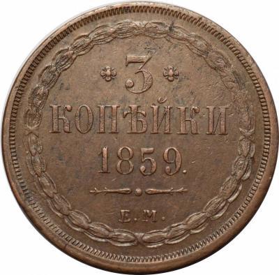 Монета 3 копейки 1859 года Александра II (буквы «ЕМ», старого образца (1849-1857)) - реверс