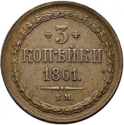 Монета 3 копейки 1861 года Александра II (буквы «ВМ») - реверс