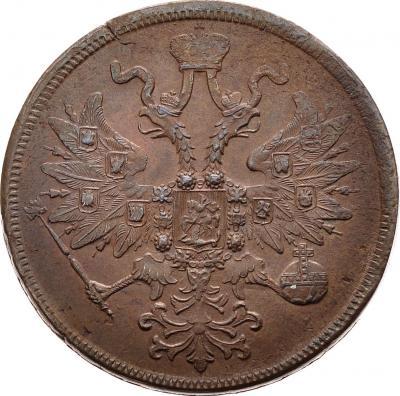 Монета 5 копеек 1861 года Александра II (буквы «ЕМ», Св. Георгий с копьем) - аверс