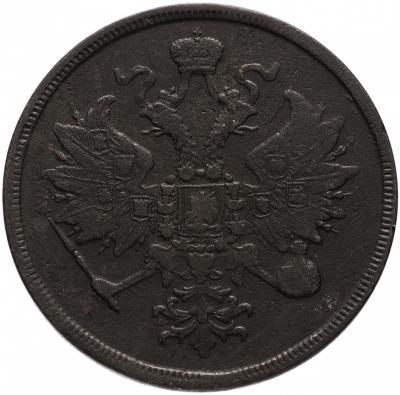 Монета 3 копейки 1862 года Александра II (буквы «ЕМ») - аверс