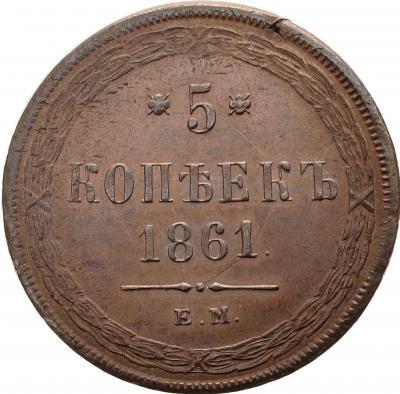 Монета 5 копеек 1861 года Александра II (буквы «ЕМ», Св. Георгий с копьем) - реверс