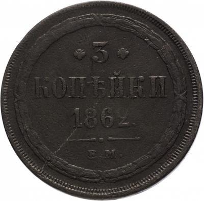 Монета 3 копейки 1862 года Александра II (буквы «ЕМ») - реверс