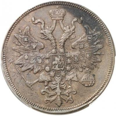 Монета 5 копеек 1862 года Александра II (буквы «ЕМ») - аверс