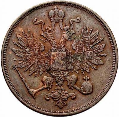 Монета 3 копейки 1862 года Александра II (буквы «ВМ») - аверс