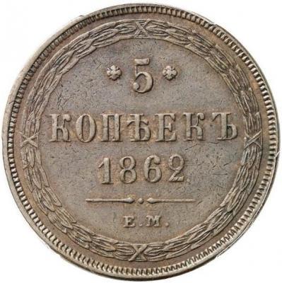 Монета 5 копеек 1862 года Александра II (буквы «ЕМ») - реверс