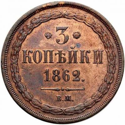 Монета 3 копейки 1862 года Александра II (буквы «ВМ») - реверс