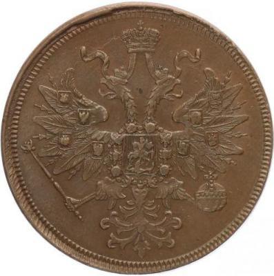 Монета 5 копеек 1863 года Александра II (буквы «ЕМ») - аверс