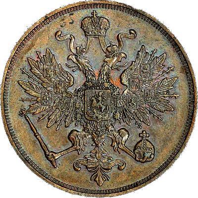 Монета 3 копейки 1863 года Александра II (буквы «ВМ») - аверс