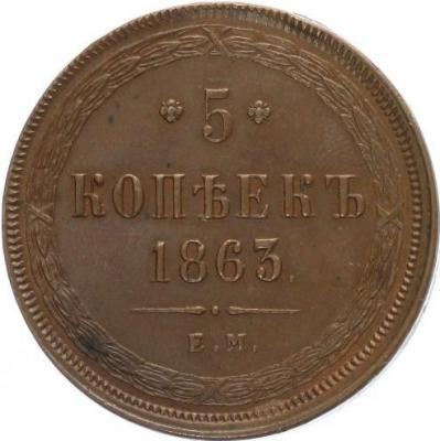 Монета 5 копеек 1863 года Александра II (буквы «ЕМ») - реверс
