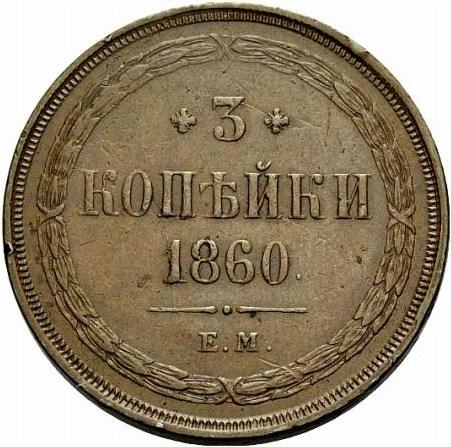 Монета 3 копейки 1860 года Александра II (буквы «ЕМ») - реверс