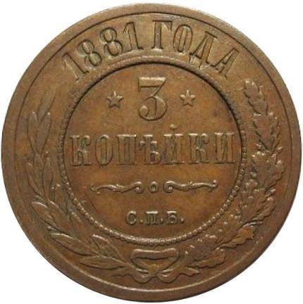 Монета 3 копейки 1881 года Александра II (буквы «СПБ») - реверс