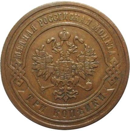 Монета 3 копейки 1881 года Александра II (буквы «СПБ») - аверс