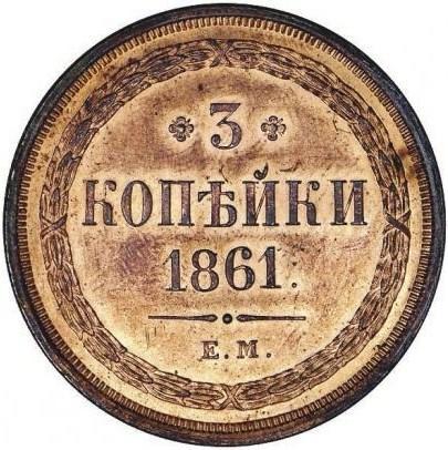 Монета 3 копейки 1861 года Александра II (буквы «ЕМ») - реверс