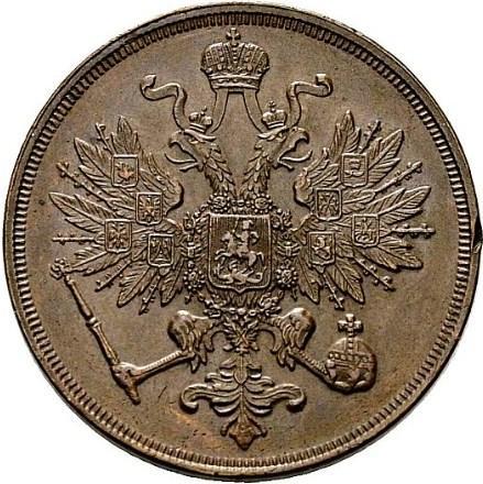 Монета 3 копейки 1861 года Александра II (буквы «ВМ») - аверс