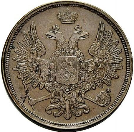 Монета 3 копейки 1858 года Александра II (буквы «ЕМ») - аверс