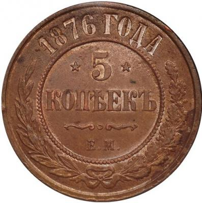 Монета 5 копеек 1876 года Александра II (буквы «ЕМ») - реверс
