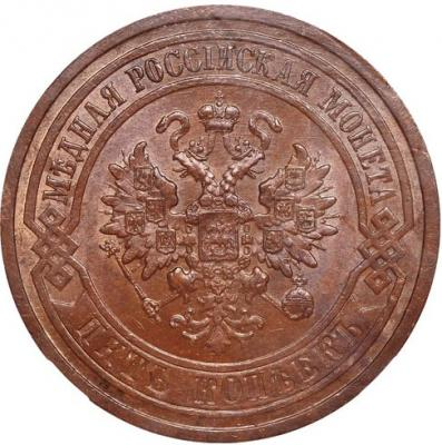 Монета 5 копеек 1880 года Александра II (буквы «СПБ») - аверс