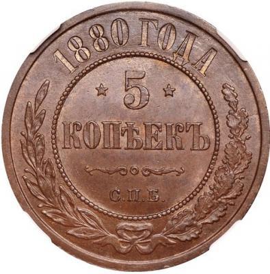Монета 5 копеек 1880 года Александра II (буквы «СПБ») - реверс