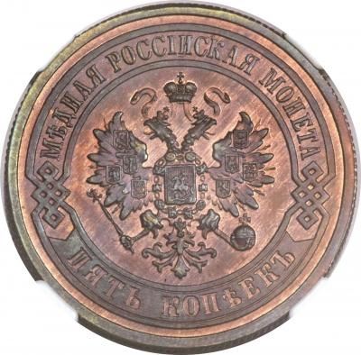 Монета 5 копеек 1881 года Александра II (буквы «СПБ») - аверс