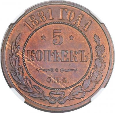 Монета 5 копеек 1881 года Александра II (буквы «СПБ») - реверс