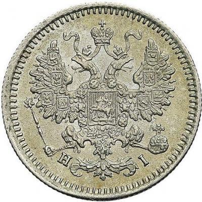 Монета 5 копеек 1867 года Александра II (буквы «СПБ-НI») - аверс