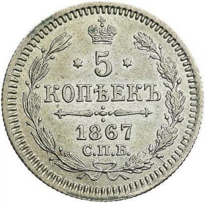 Монета 5 копеек 1867 года Александра II (буквы «СПБ-НI») - реверс