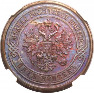 Монета 5 копеек 1876 года Александра II (буквы «СПБ») - аверс