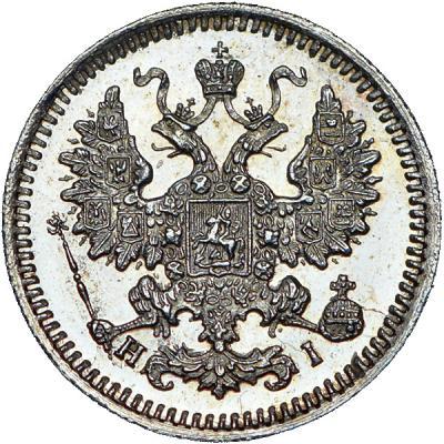 Монета 5 копеек 1869 года Александра II (буквы «СПБ-НI») - аверс