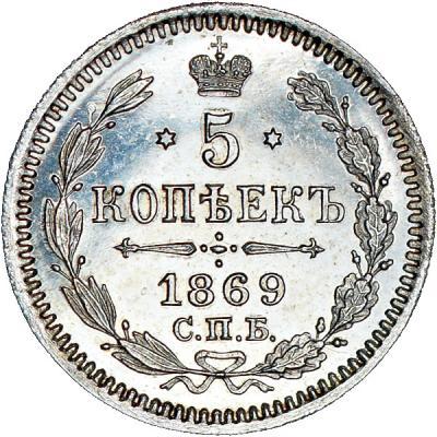 Монета 5 копеек 1869 года Александра II (буквы «СПБ-НI») - реверс