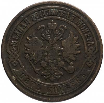 Монета 5 копеек 1871 года Александра II (буквы «ЕМ») - аверс