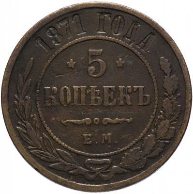 Монета 5 копеек 1871 года Александра II (буквы «ЕМ») - реверс