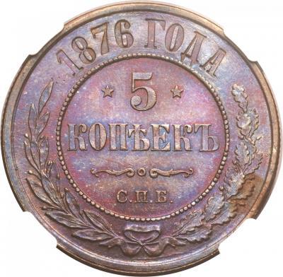 Монета 5 копеек 1876 года Александра II (буквы «СПБ») - реверс