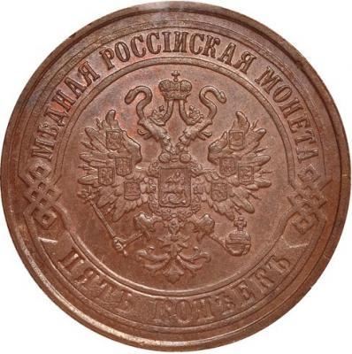Монета 5 копеек 1872 года Александра II (буквы «ЕМ») - аверс