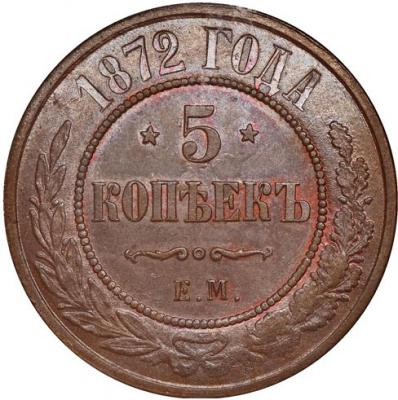 Монета 5 копеек 1872 года Александра II (буквы «ЕМ») - реверс