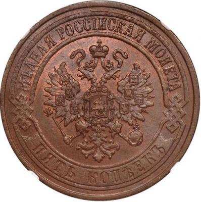 Монета 5 копеек 1873 года Александра II (буквы «ЕМ») - аверс