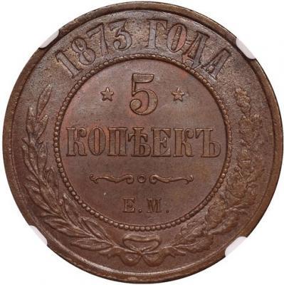 Монета 5 копеек 1873 года Александра II (буквы «ЕМ») - реверс