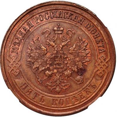 Монета 5 копеек 1874 года Александра II (буквы «ЕМ») - аверс