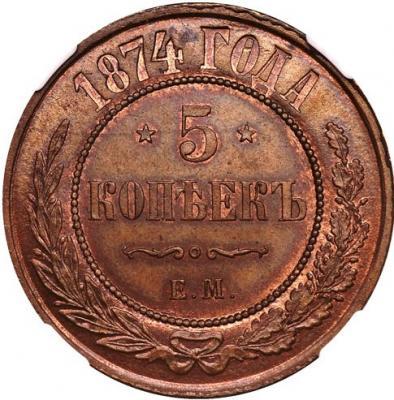 Монета 5 копеек 1874 года Александра II (буквы «ЕМ») - реверс