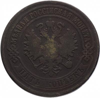 Монета 5 копеек 1875 года Александра II (буквы «ЕМ») - аверс