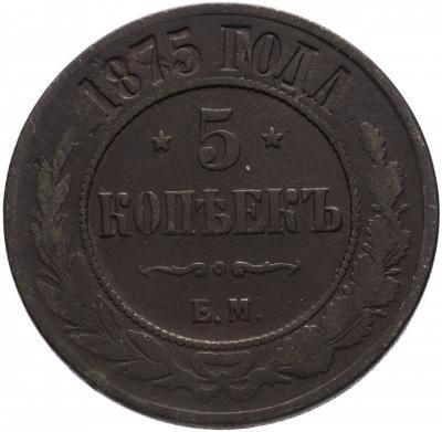 Монета 5 копеек 1875 года Александра II (буквы «ЕМ») - реверс