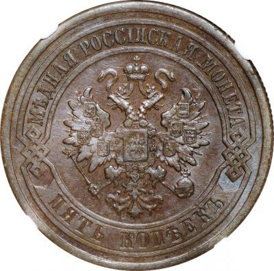 Монета 5 копеек 1877 года Александра II (буквы «СПБ») - аверс