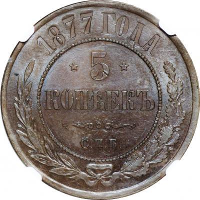 Монета 5 копеек 1877 года Александра II (буквы «СПБ») - реверс