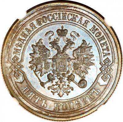 Монета 5 копеек 1878 года Александра II (буквы «СПБ») - аверс