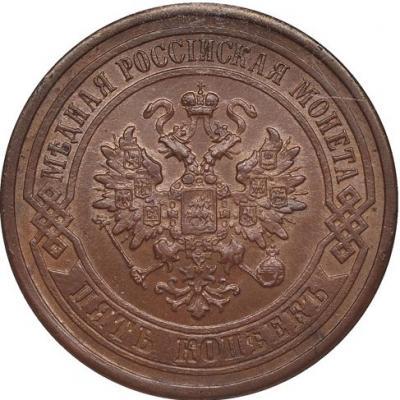 Монета 5 копеек 1879 года Александра II (буквы «СПБ») - аверс