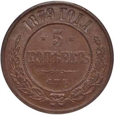 Монета 5 копеек 1879 года Александра II (буквы «СПБ») - реверс