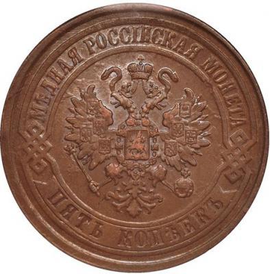 Монета 5 копеек 1876 года Александра II (буквы «ЕМ») - аверс