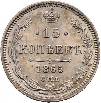 Монета 15 копеек 1865 года Александра II (буквы «СПБ-НФ») - реверс